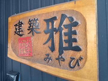 建築雅は岐阜県高山市にございます